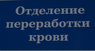 """Акцию """"Стань донором и помоги малышу"""" провели волонтёры в Уссурийске"""