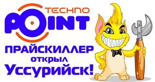 Успей на горячее открытие TechnoPoint  в Уссурийске