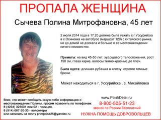 Внимание! Женщина пропала в Уссурийске
