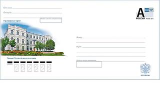 В почтовое обращение выходит продукция, посвященная 130-летию почтовой связи Уссурийска