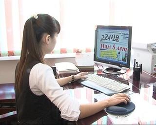 О жизни российских корейцев рассказывает газета «Корё Синмун»