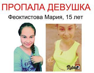 Внимание! 15-летняя девочка пропала в Уссурийске