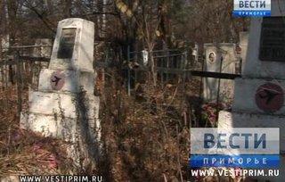 Уссурийские волонтеры приведут в порядок захоронение советских летчиков