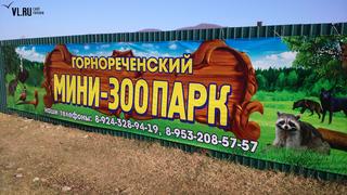 Мини-зоопарк из Кавалеровского района переезжает в Уссурийск