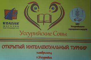 Молодежь Уссурийска блеснула интеллектом