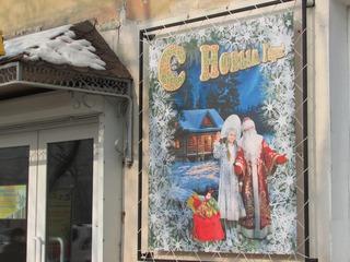 Дед Мороз борется за свои владения в Уссурийске