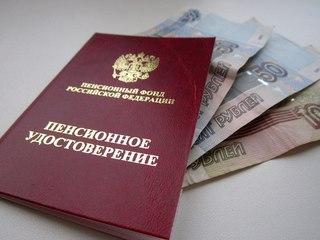 Повышение пенсии ожидается в феврале 2015 года