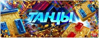 """Шоу """"Танцы"""" на ТНТ проведет кастинг во Владивостоке"""