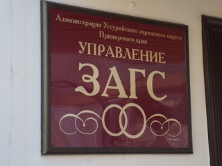 В Уссурийске родился 1000-й ребенок за 2015 год