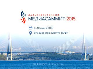 Дальневосточный МедиаСаммит-2015 открывается завтра в ДВФУ