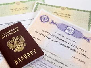 В Уссурийском городском округе начались выплаты 20 000 рублей  из средств материнского капитала