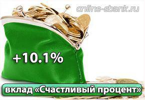 Сбербанк запустил вклад «Счастливый процент»