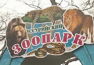 Общественные слушания по поводу строительства нового зоопарка пройдут в Уссурийске 25 сентября