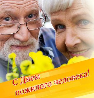 Уссурийск готовится ко Дню пожилого человека