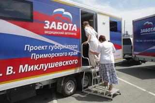 Автопоезд «Забота» прибывает в Уссурийск