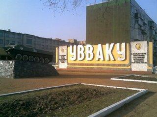 Памятную стелу УВВАКУ горожане увидят 24 октября