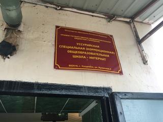Инвестор развлекательной зоны «Приморье» восстановил коррекционную школу Уссурийска после тайфуна