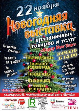 Новогодняя выставка праздничных товаров и услуг «Heppy New Year» состоится в Уссурийске
