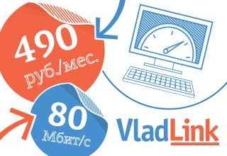 Революционные скорости на тарифах интернета и телевидения от «Владлинк»