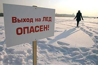 Департамент гражданской защиты Приморского края предупреждает об опасности выхода и выезда на лед