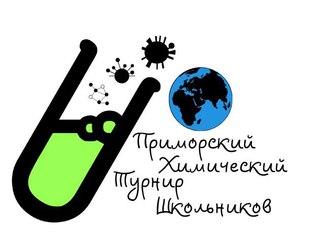 XII Всероссийский химический турнир приглашает школьников Уссурийска к участию в соревнованиях