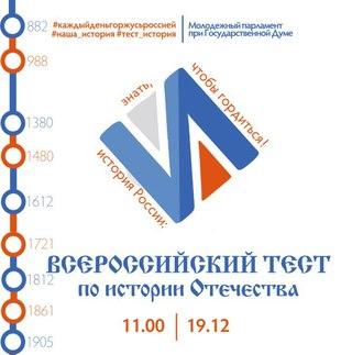 Жители Уссурийска могут присоединиться к Всероссийской акции по истории Отечества