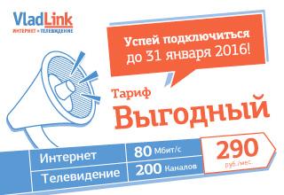 Компания «Владлинк» предлагает начать Новый год выгодно