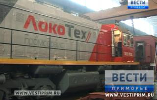 На Уссурийском локомотивном заводе презентовали модернизированный тепловоз