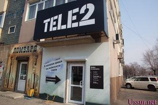 Tele2 расширяет сеть дистрибуции в Уссурийске