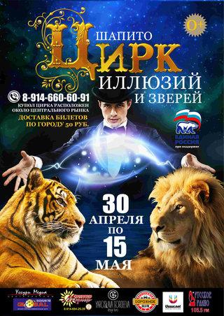 Спешите увидеть цирк «Империю иллюзии и зверей» в Уссурийске!