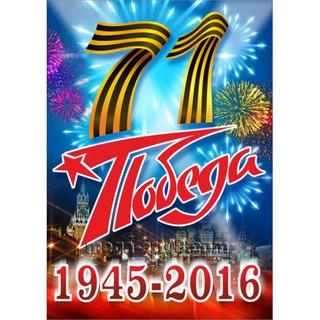 План мероприятий, посвященных празднованию 71-й годовщины Победы в Великой Отечественной войне 1941-1945 годов