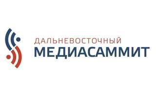 Более 20 уссурийских журналистов примут участие в Дальневосточном медиасаммите уже завтра во Владивостоке