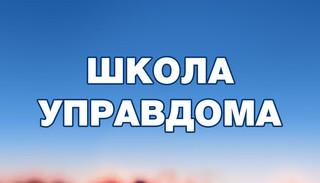 В Уссурийске стартует второй этап информационно-познавательного проекта «Школа управдома»