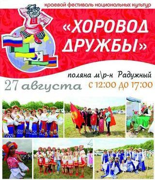 Фестиваль национальных культур «Хоровод дружбы» пройдет 27 августа под Уссурийском