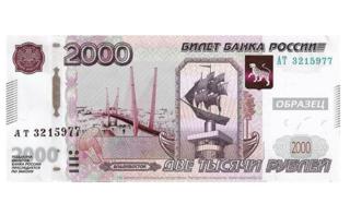 Мост на остров Русский лидирует в конкурсе на изображение на новой купюре