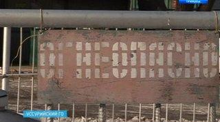 В Приморье начались проверки газифицированных домов