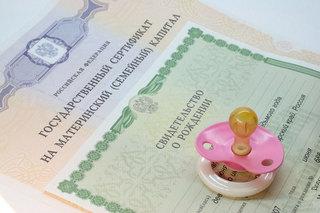 Прием заявлений на 25 тыс. рублей из материнского капитала заканчивается  30 ноября 2016г.