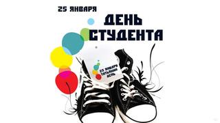 Поздравляем всех Татьян и студентов Уссурийска! Приз счастливчику!