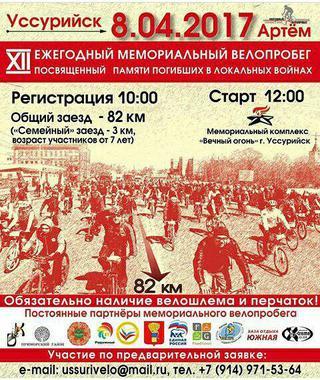 Мемориальный велопробег, посвященный памяти погибших в локальных войнах военнослужащих, вновь стартует в Уссурийске