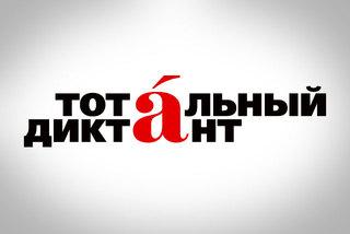 «Тотальный диктант» в Уссурийске напишут уже в эту субботу