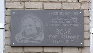 В Уссурийске открыли памятную доску в честь космонавта Игоря Волка