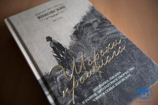 В Уссурийске прошла презентация книги о судьбе знаменитого рода Янковских