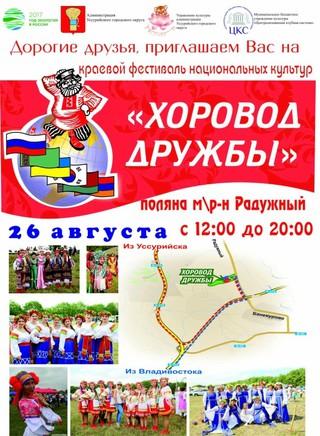 Гости краевого фестиваля «Хоровод дружбы» смогут попробовать настоящую «кашу из топора»