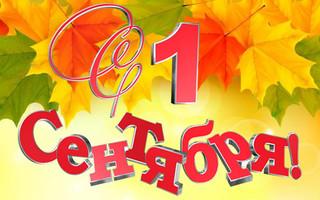 Анонс мероприятий на выходные дни  2-3 сентября