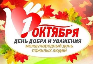 Анонс мероприятий на выходные дни  30 сентября – 1 октября