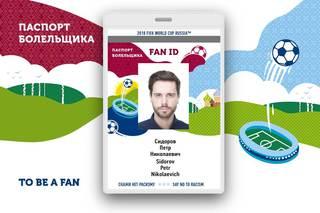 Почта России начала доставку Паспортов болельщиков Чемпионата мира по футболу FIFA 2018