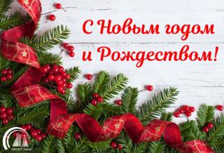 ООО ПСК «Ригель» поздравляет жителей Уссурийска с Новым годом и Рождеством!