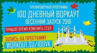 100-дневный воркаут стартует в Уссурийске