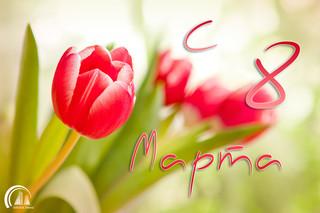ООО ПСК «Ригель» поздравляет всех женщин с праздником, 8 марта!