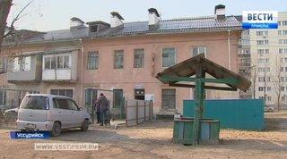 Многоквартирный дом в Уссурийске стал аварийным после капитального ремонта